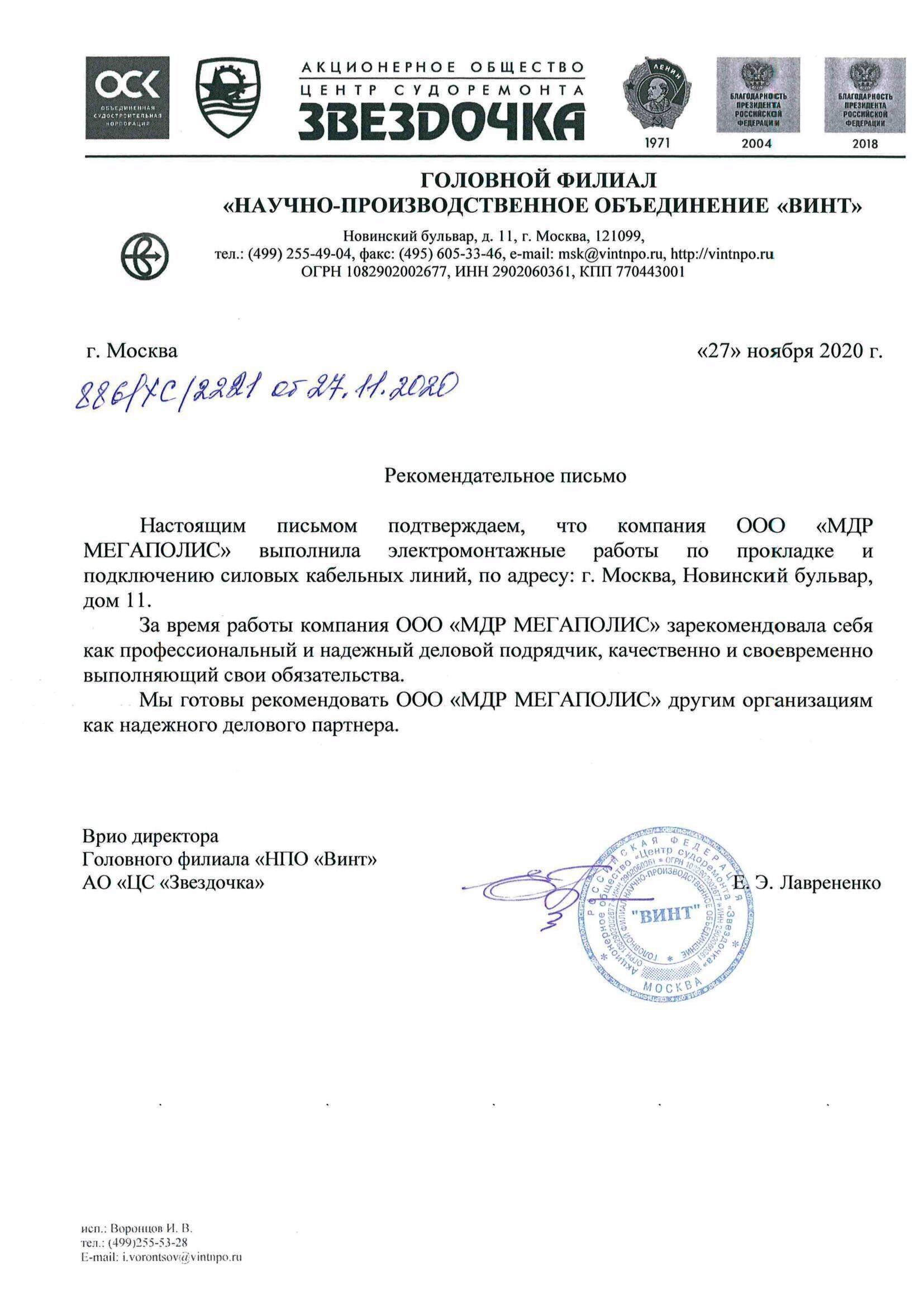 Рекомендательное письмо Головной филиал «НПО «Винт» АО «ЦС «Звездочка»